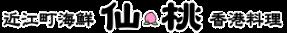 仙桃|金沢 近江町海鮮 香港料理 Logo